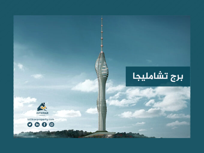 برج تشامليجا Çamlıca Kulesi